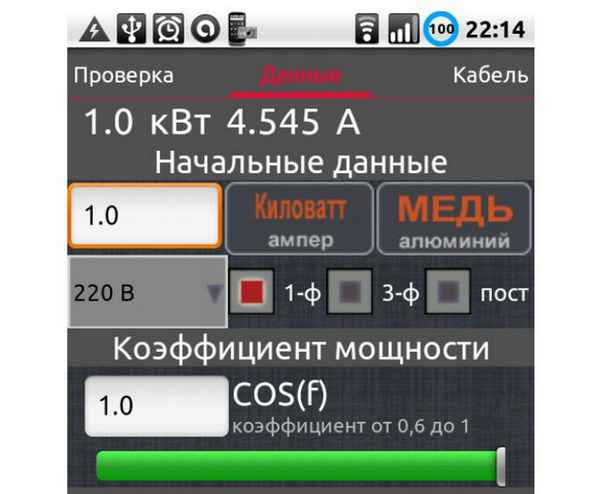 Программы для электриков на мобильный телефон